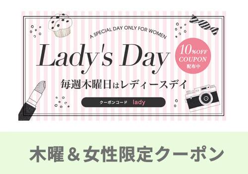 木曜&女性限定クーポン『lady』