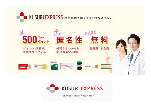 くすりエクスプレス(KUSURIEXPRESS)のショップ概要
