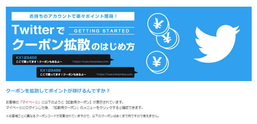 Twitterでクーポンを拡散してポイントGET