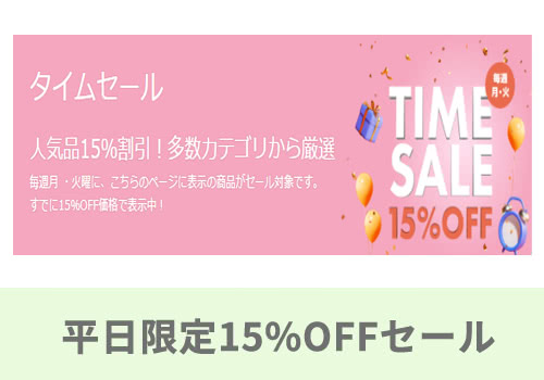 平日(月・火・水)限定10%OFFタイムセール