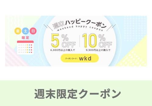 週末(金・土・日)限定クーポン『wkd』
