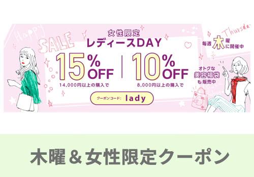 lady(木曜&女性限定)