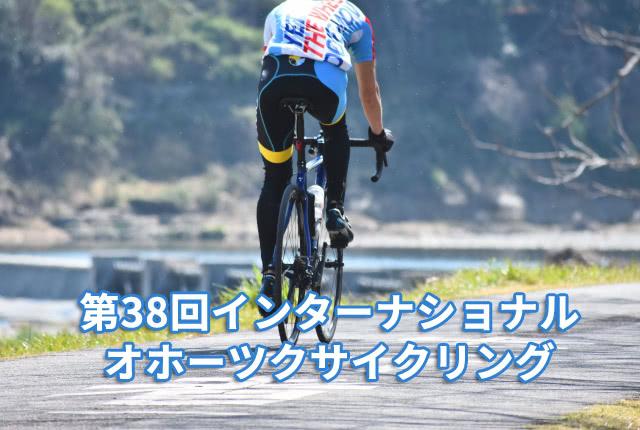 オホーツクサイクリング【インターナショナル公式HP】